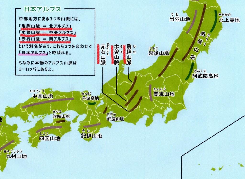 「日本アルプス」の画像検索結果