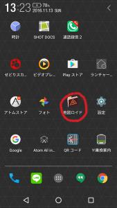 screenshot_20161113-132311