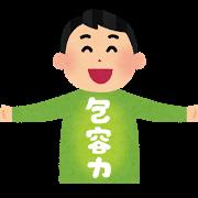 yurusu_houyouryoku